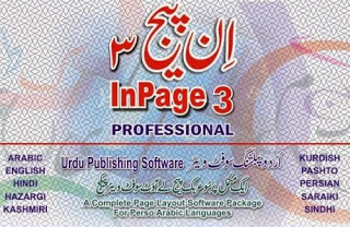 Inpage Professional 3.6 For Free